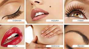 Услуги косметолога в Ташкенте